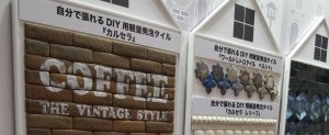 ジャパンホームショー2017